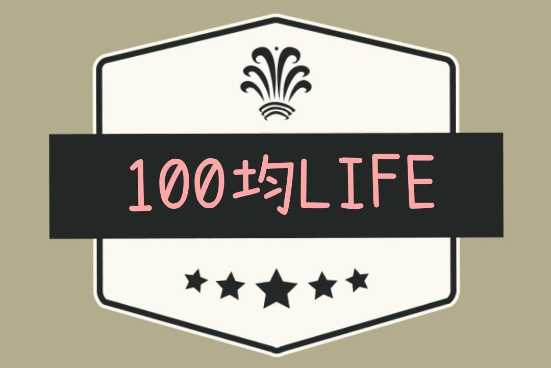 100均LIFE